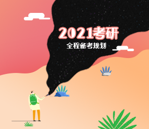 2021全程备考指导